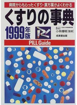 くすりの事典 病院からもらったくすり・漢方薬がよくわかる 1999年版