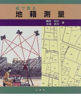 絵で見る地籍測量