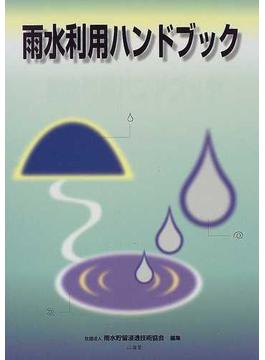 雨水利用ハンドブック