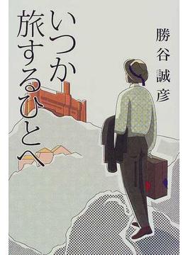 いつか旅するひとへ