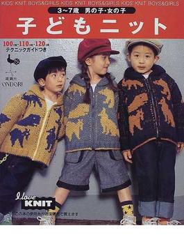 子どもニット 3〜7歳男の子・女の子