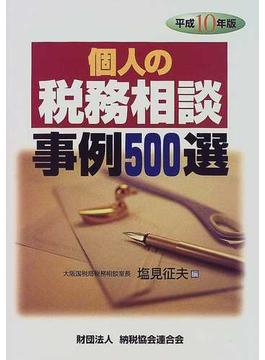 個人の税務相談事例500選 平成10年版