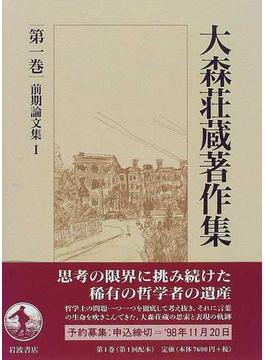 大森荘蔵著作集 第1巻 前期論文集 1