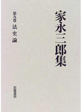 家永三郎集 第9巻 法史論