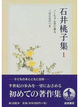 石井桃子集 1