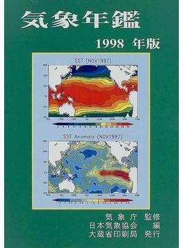気象年鑑 1998年版