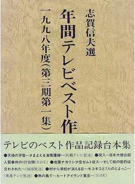 年間テレビベスト作品 第3期第1集(1998年度)