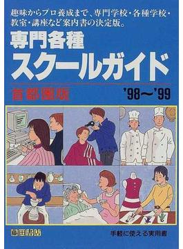 専門各種スクールガイド 首都圏版 '98〜'99