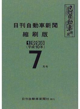 日刊自動車新聞縮刷版 平成10年7月号