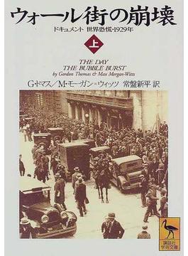 ウォール街の崩壊 ドキュメント世界恐慌・1929年 上(講談社学術文庫)