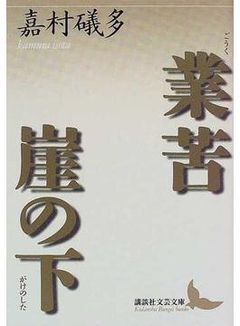 業苦・崖の下(講談社文芸文庫)