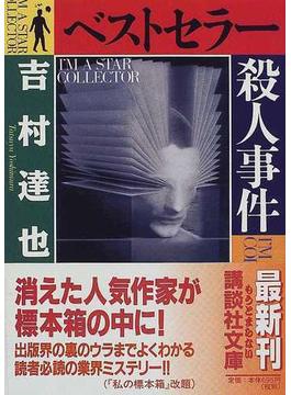 ベストセラー殺人事件(講談社文庫)