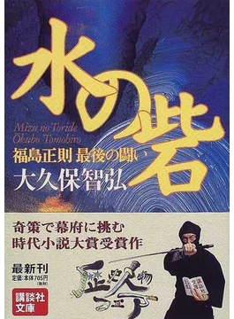 水の砦 福島正則最後の闘い(講談社文庫)