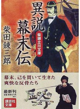 異説幕末伝 柴錬立川文庫・日本男子物語(講談社文庫)