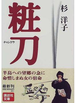 粧刀(講談社文庫)