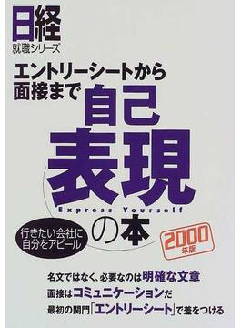 自己表現の本 エントリーシートから面接まで 2000年版(日経就職シリーズ)