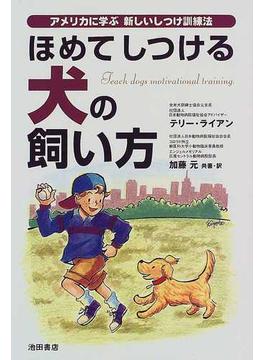 ほめてしつける犬の飼い方 アメリカに学ぶ新しいしつけ訓練法