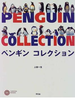 ペンギンコレクション(コロナ・ブックス)