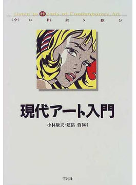 現代アート入門 〈今〉に出会う歓び