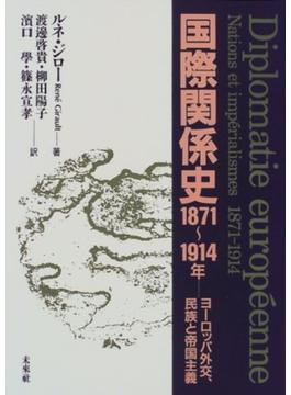 国際関係史 1871〜1914年 ヨーロッパ外交、民族と帝国主義