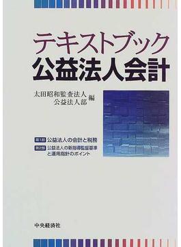 テキストブック公益法人会計