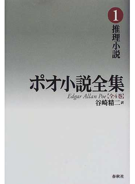 ポオ小説全集 新装版 1 推理小説