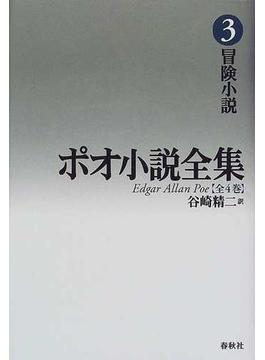 ポオ小説全集 新装版 3 冒険小説