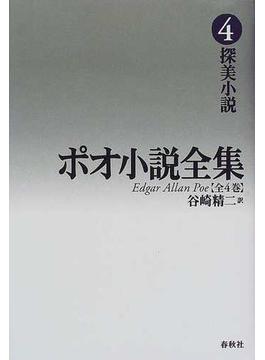 ポオ小説全集 新装版 4 探美小説
