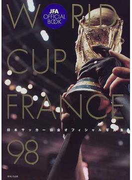 World Cup France 98 日本サッカー協会オフィシャル写真集