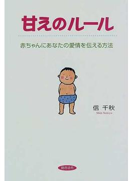 甘えのルール 赤ちゃんにあなたの愛情を伝える方法