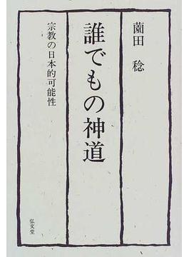 誰でもの神道 宗教の日本的可能性