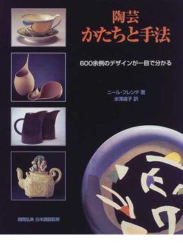 陶芸かたちと手法 600余例のデザインが一目で分かる