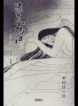 源氏物語 野分・行幸・藤袴各巻の抄