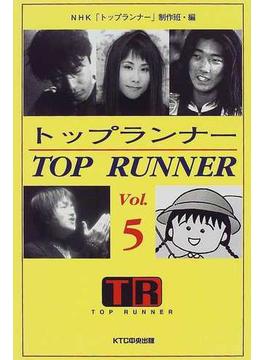 トップランナー Vol.5