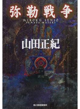 弥勒戦争(ハルキ文庫)