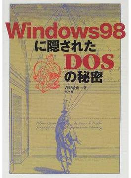 Windows98に隠されたDOSの秘密