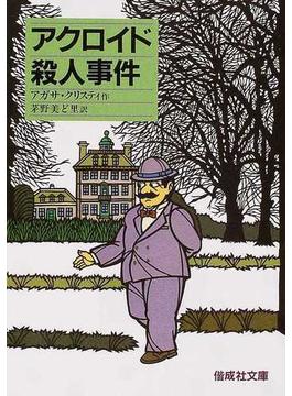アクロイド殺人事件(偕成社文庫)