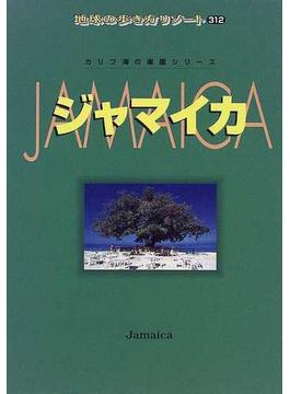 地球の歩き方リゾート 312 ジャマイカ
