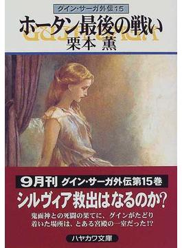 ホータン最後の戦い(ハヤカワ文庫 JA)