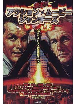 アクション・ムービー・ジャンキーズ 爆走!! 90's暴走アクション映画観戦ガイド
