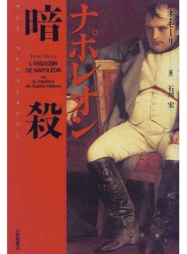 ナポレオン暗殺 セント=ヘレナのミステリー