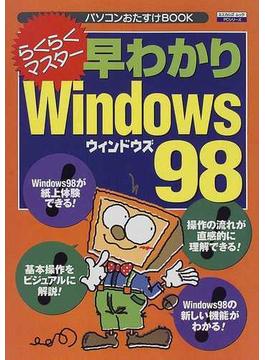 早わかりWindows98 パソコンおたすけBOOK らくらくマスター