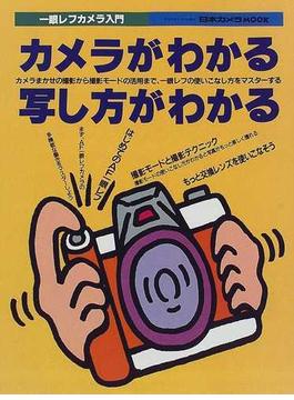 カメラがわかる写し方がわかる カメラまかせの撮影から撮影モードの活用まで、一眼レフの使いこなし方をマスターする