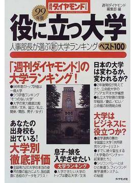 役に立つ大学 人事部長が選ぶ新大学ランキングベスト100 99年版