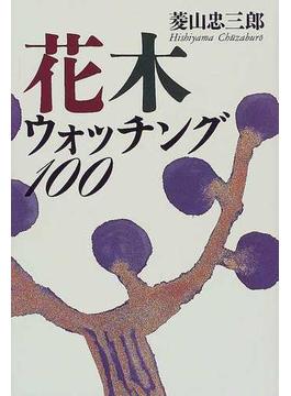 花木ウォッチング100(The New Fifties)
