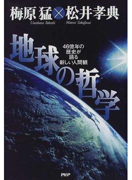 地球の哲学 46億年の歴史が語る新しい人間観