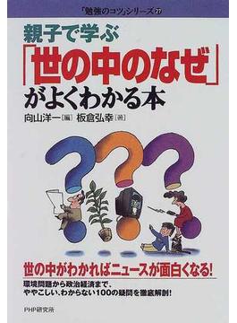 親子で学ぶ「世の中のなぜ」がよくわかる本(「勉強のコツ」シリーズ)