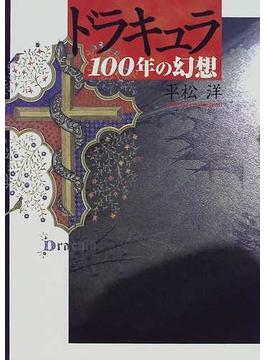 ドラキュラ100年の幻想