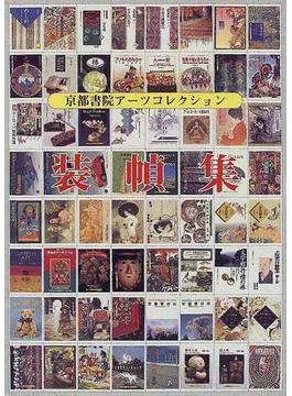 京都書院アーツコレクション装幀集