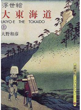 浮世絵大東海道 上